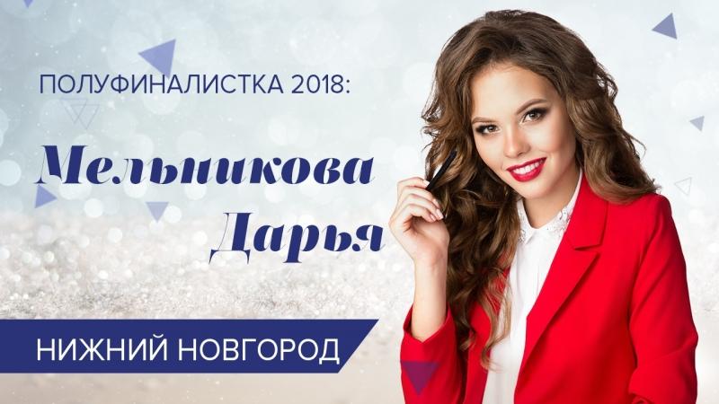 Мельникова Дарья полуфиналистка Мисс Офис 2018 г Нижний Новгород