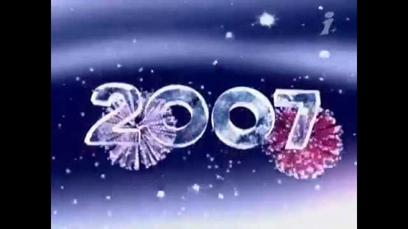 Наступление нового 2007 года Интер 31 12 2006