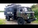 Выкупил ГАЗ-66 у АРМИИ - вот что ПОЛУЧИЛОСЬ