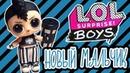 Лол мальчик распаковка НОВИНКА ♥♡ LOL Surprise Boys Series мультик
