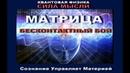 Matrix Mental Revolution Vadim Starov No Contact Combat Energy Self Defense