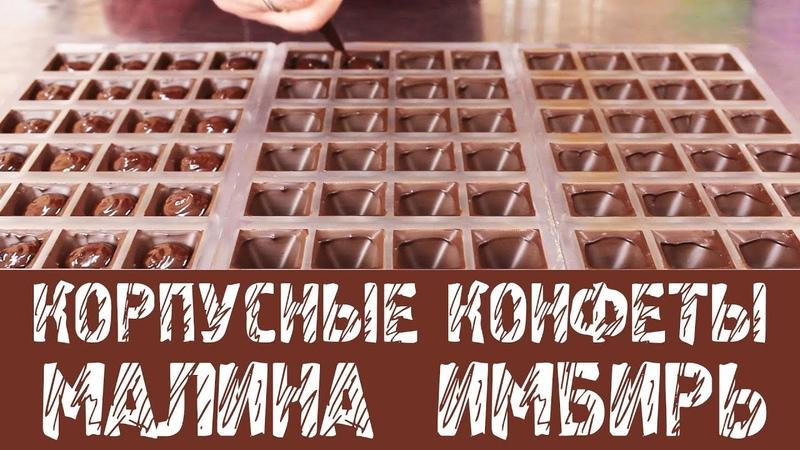 Корпусные конфеты с малиной. Кусочек лета в шоколаде.
