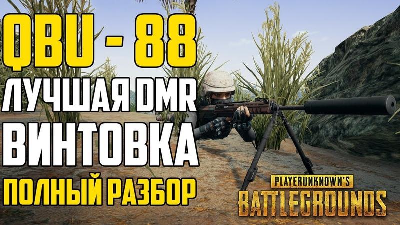 Гайд: QBU лучшая DMR винтовка в PUBG. Как правильно стрелять с QBU в Playerunknown's Battlegrounds!