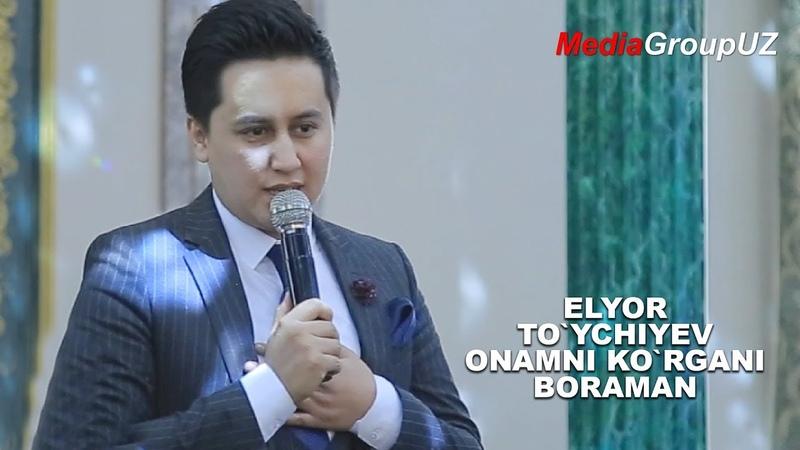 Elyor Toychiyev - Onam | Элёр Туйчиев - Онам