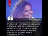 Джанет Джексон - 52