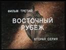 ★Государственная Граница. Фильм 3-й, серия 2-я ★ 1982.