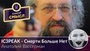 Анатолий Вассерман посмотрел IC3PEAK - Смерти больше нет | РЕАКЦИЯ ЗВЕЗД |