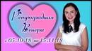 💗 Неожиданные повороты в любви и не только. Прогноз на ретроградную Венеру с 05.10.18 по 15.11.18.
