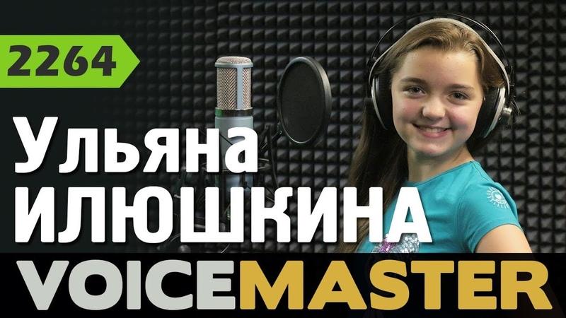 Ульяна Илюшкина – Toy (Netta cover)