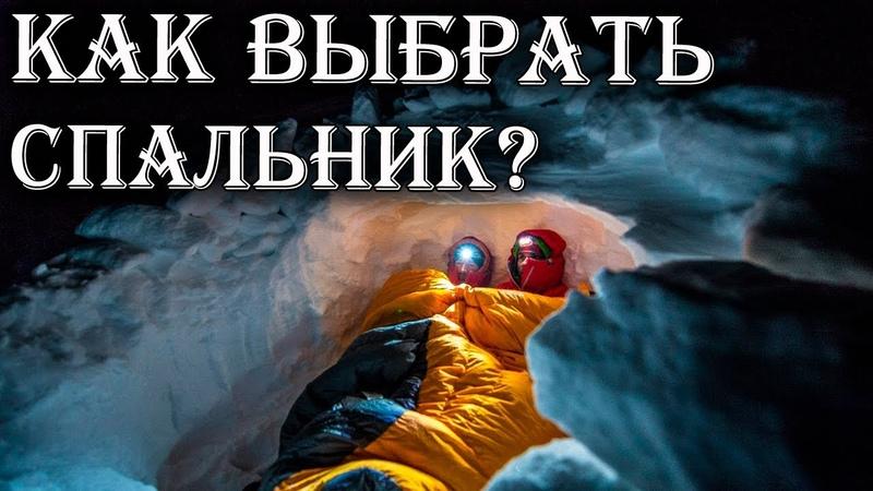 Как не замерзнуть в спальнике Ночевка в лесу, даже если на улице -30