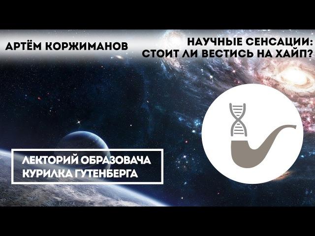 Артём Коржиманов – Научные сенсации: стоит ли вестись на хайп? » Freewka.com - Смотреть онлайн в хорощем качестве