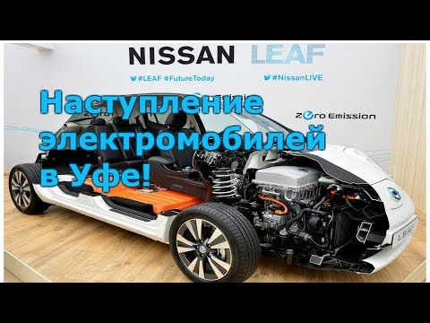 Уфа. Электромобили наступают. Prius и мини обзор NISSAN LEAF 24Квт