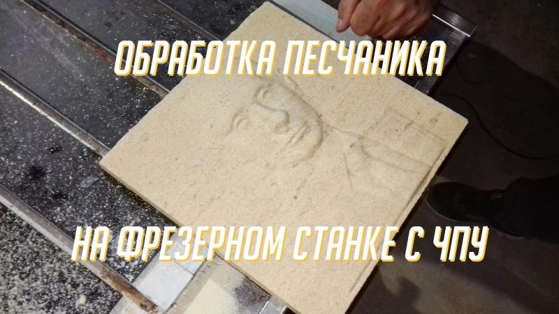 DirTec 1525AS обработка песчаника пуско наладочные работы