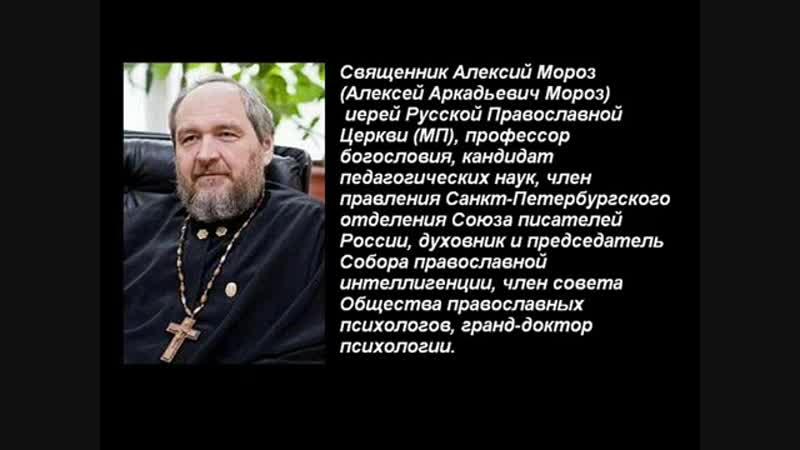 Священник Алексий Мороз о Гундяеве.mp4