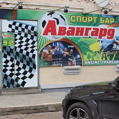 Бар Авангард, 16 декабря , Минусинск, id214407263