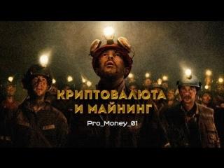 Криптовалюта и майнинг. Pro_Money #01