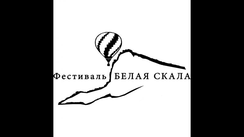 Белая Скала 2018 ..Пилоты-Денис Володин,Юрий Перьков,Андрей Чижов