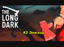The Long Dark 2 Эпизод