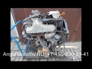Купить Двигатель Volkswagen Crafter 2.5 CEBB BJK Двигатель Фольсваген Крафтер 2.5 CEB BJK Наличие