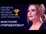 Награждение победителя фестиваля «Белые Ночи Санкт-Петербурга», Анастасия Спиридонова - «Цунами» + финальная песня конкурсантов