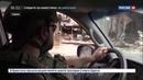 Новости на Россия 24 Сражение за последний район Дамаска Эксклюзив Евгения Поддубного