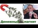 💲💲Изготовление денежного магнита. Андрей Дуйко. Работает очень мощно. Путь к себе через эзотерику.