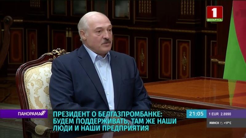 Лукашенко: если «Газпром» откажется от «Белгазпромбанка», то «господь с ними»