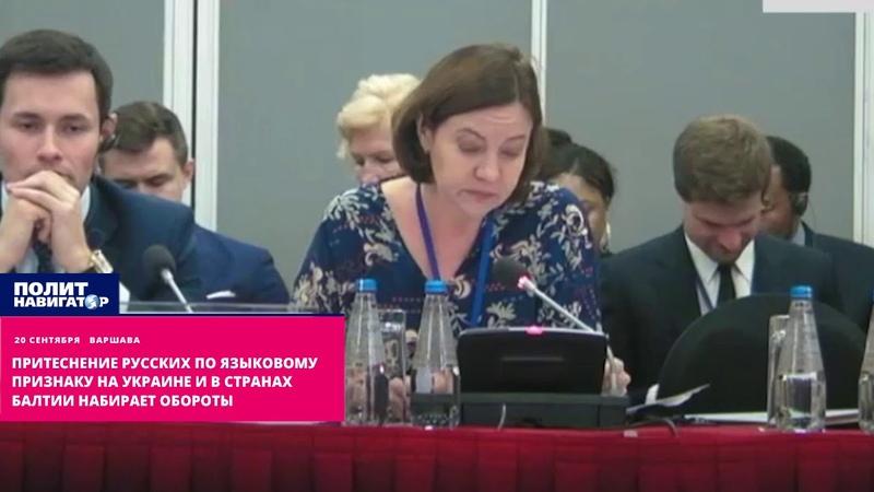 Притеснение русских по языковому признаку на Украине и в странах Балтии набирает обороты