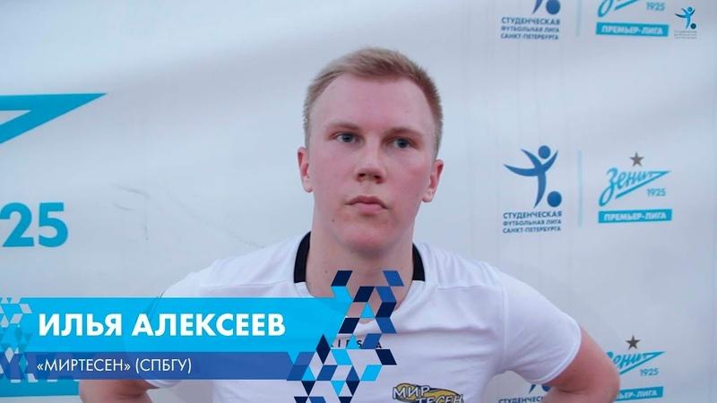 Илья Алексеев - МирТесен (СПбГУ)