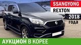 Цены в Корее. Ssangyong Rexton 2018  Hyundai Veloster  Победитель Samsung S9 plus