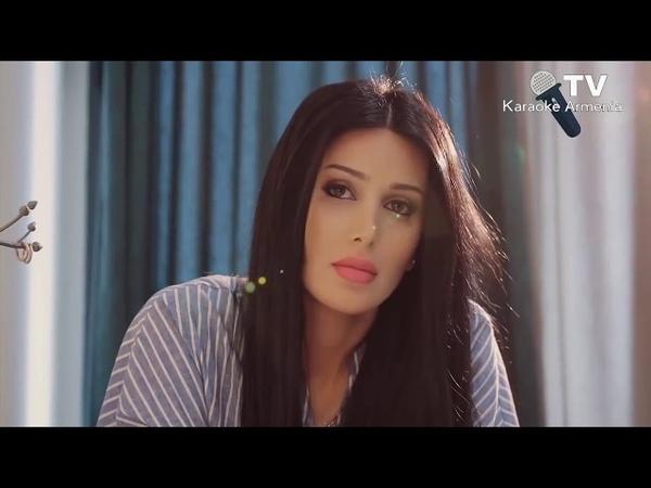 Christina Yeghoyan - Ods chi heriqum Karaoke Քրիստինե Եղոյան ֊ Օդս չի հերիքում 134