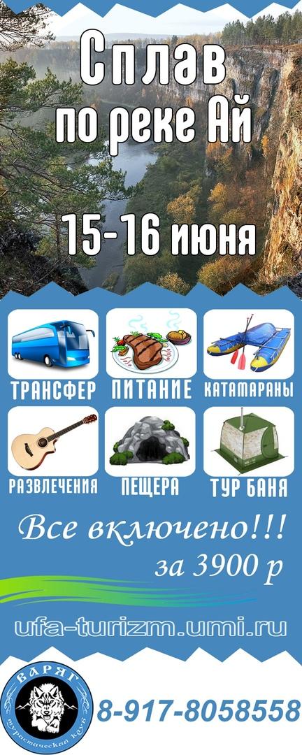 Афиша Уфа Сплав по р.АЙ! 15-16 июня! Все включено! УФА