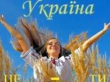 Наталя Бучинська Це моя Украна