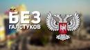 Программа Без галстуков Виктор Артамонов и Артур Дорохов