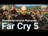 Far Cry 5. Мнение Артавазда Мурадяна
