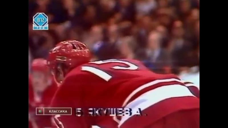 Хоккей суперсерия 72 СССР Канада МАТЧ 8 СЧЕТ 5 6
