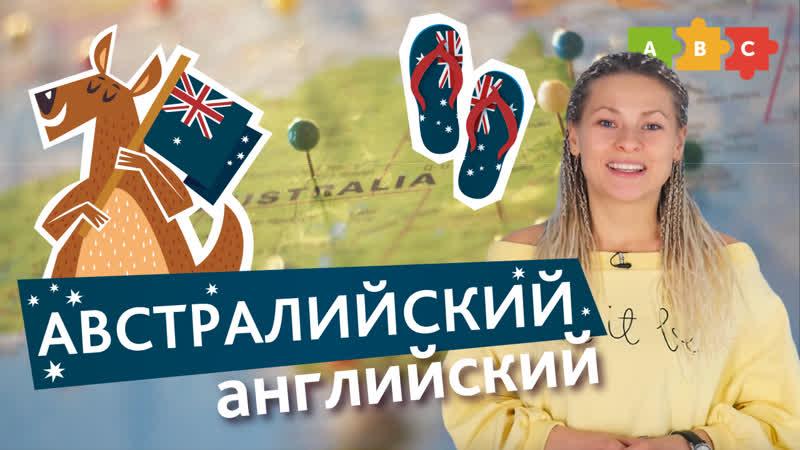 Австралийский английский: как не ответить ШТА! на гуд дай | Puzzle English