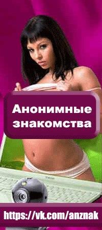 znakomstva-dlya-seksa-chati