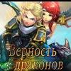 Верность Драконов - Группа [Esprit Games]