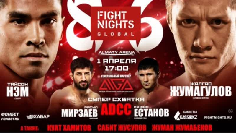 FIGHT NIGHTS GLOBAL 86