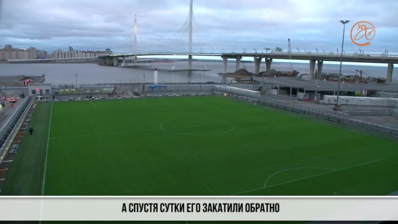 Поле на стадионе на Крестовском закатилось быстрее, чем выкатилось