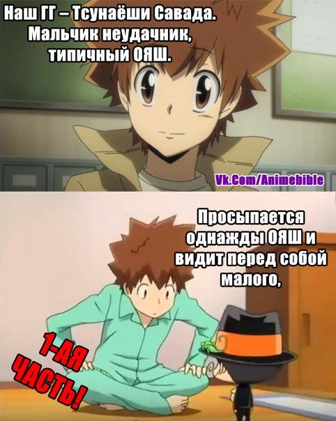 Katekyo Hitman Reborn – 1 Серия - Totori ru