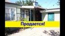 Продаётся кирпичный дом в центре ст Переясловская Брюховецкий район Краснодарский край
