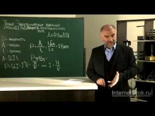46) Тема 3: Электромагнитные явления. Урок 46. Мощность электрического тока (Физика 8 класс)