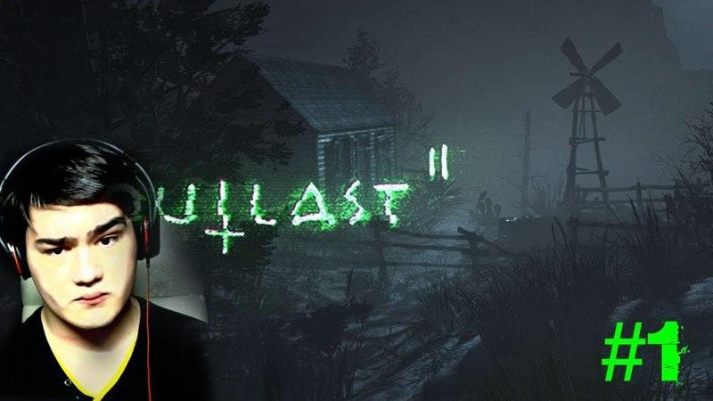Outlast 2 . Они психи. Осторожно 18