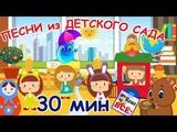 Песни из детского сада. 30 минут! Лучшие музыкальные мультики для детей. Наше всё!