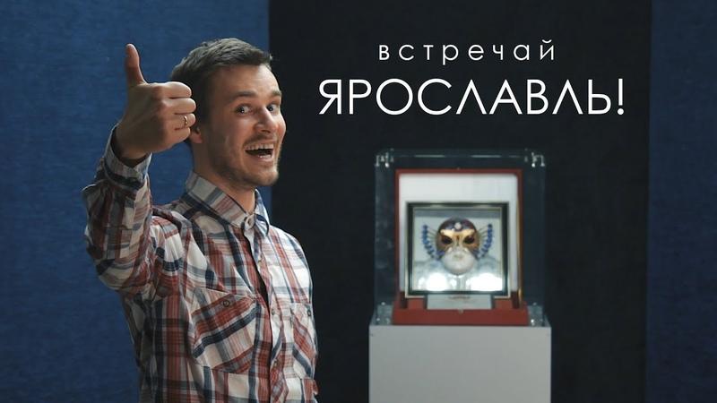 МДТ (Магнитогорск) - Встречай, Ярославль!