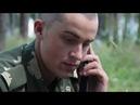 Дзвінок солдата додому після 1 місяця служби ржака