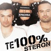 ТЕ100СТЕРОН | TE100STERON#ХЗ
