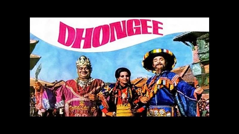 Притворщик / Dhongee (1979)